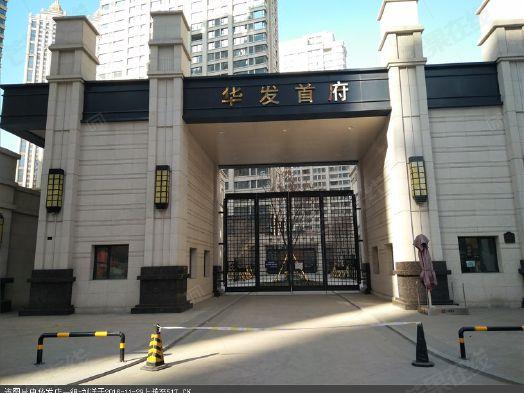 华发首府 高级装修三室 地铁口 高档园区