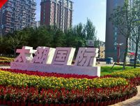 太湖国际花园