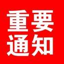 """""""史上最严""""征信即将上线!"""