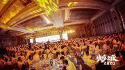 2020悦享之夜丨暨·2019芒果集团年终娱乐盛典
