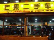 【图】芒果二手车新店开业
